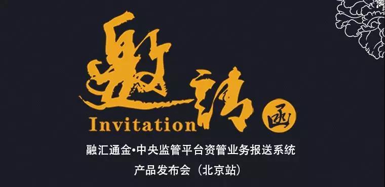 中央监管平台资管业务报送系统产品发布会邀请函(北京站)